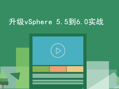 升级vSphere 5.5到6.0(升级注意事项+顺序+方法步骤)实战视频课程