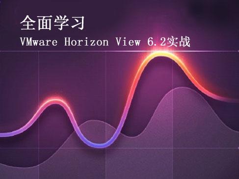 多面学习VMware Horizon View 6.2实战视频课程