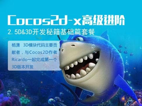 Cocos2d-x高级进阶-2.5D&3D开发秘籍基础篇视频课程套餐