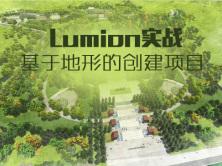 Lumion实战视频课程-基于地形的创建项目