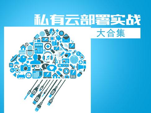 《私有云部署实战》专题(含:Mirosoft,Linux)