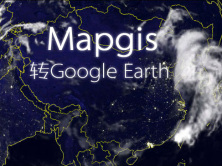 Mapgis转Google Earth视频课程