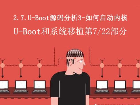 2.7.U-Boot源码分析3-启动内核-U-Boot和系统移植阶段第7部分