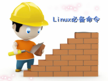 精通Linux 必备命令视频课程