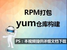 RPM打包和yum仓库构建实战视频课程