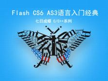 Flash CS6 AS3语言入门经典(第二部)(七日成蝶)