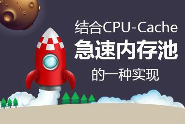 結合CPU-Cache-急速內存池的一種實現視頻課程