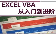 EXCEL VBA从入门到进阶视频课程套餐(让你的工作效率飞起来)