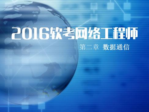 2017软考网络工程师视频课程-第二章 数据通信