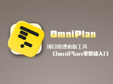项目管理必备神器——OmniPlan零基础入门(连载)