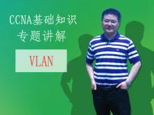 【思科CCNA理论专题:3】--VLAN(虚拟局域网)【网络工程师适用】