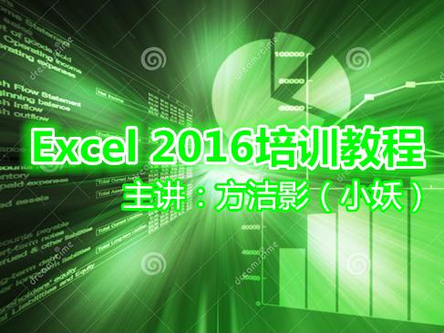 Excel O365-2016培训实战视频课程