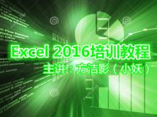 Excel O365培训实战视频课程
