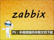 Zabbix企业级监控实践视频课程
