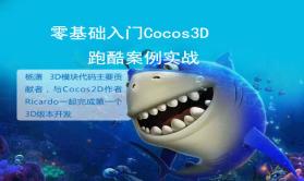 零基础入门Cocos3D-跑酷案例实战视频课程