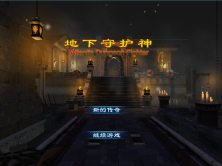 MMOARPG地下守護神_單機版實戰視頻課程(上部)