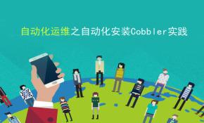 【跟赵班长学自动化运维】-自动化安装Cobbler实践V1.0