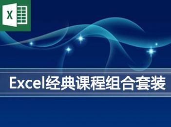 Excel经典课程组合套装