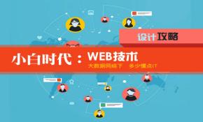 小白时代:WEB技术实战视频课程(设计攻略)