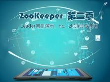 ZooKeeper第二季-Leader宕机演示、nc、zkCli命令使用视频课程