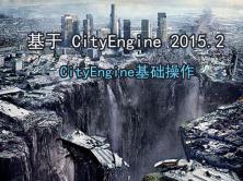 CityEngine2015基础操作视频教程