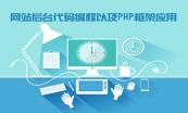 PHP动态网站全程开发实录视频课程套餐