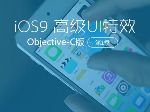 【李宁】iOS9 高级UI特效视频课程(Objective-C版)