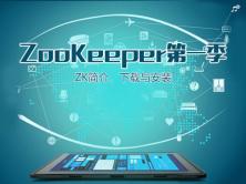 ZooKeeper第一季-ZK简介、下载与安装视频课程