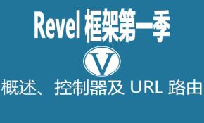 GoWeb开发(Revel框架第一季)VKER016