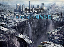 CityEngine进阶教程(规则语法)视频课程