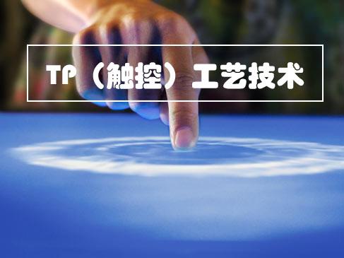 TP(触控)工艺技术视频课程