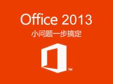 Office 2013小问题一步学习视频课程