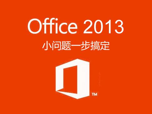 Office 2013小问题一步搞定视频课程