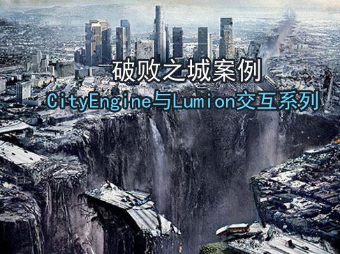 CityEngine与Lumion交互系列-破败之城案例视频课程