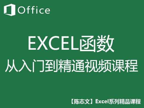 [陈志文]EXCEL函数与公式视频教程精编版-零基础