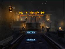 MMOARPG地下守護神_單機版實戰視頻課程(中部)