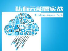 《私有云部署实战第3代Windows Azure Park》视频课程
