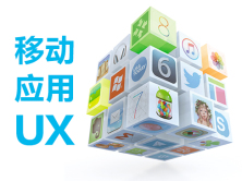 移动应用用户体验设计视频课程