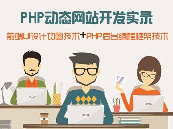 PHP動態網站全程開發實錄視頻課程套餐