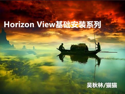 Horizon View 6.0基础安装实战视频课程