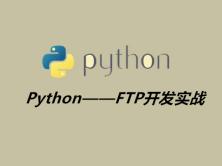 Python编程-FTP开发实战视频课程