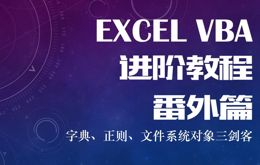 EXCEL VBA进阶视频课程套餐-番外篇(字典、正则、文件系统)