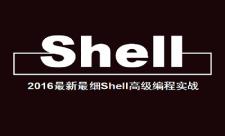 2016**Shell高级编程实战视频课程专题