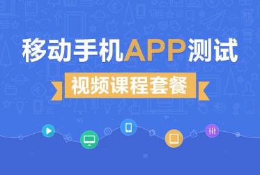 手機APP測試(初級、中級、專項、自動化)合集【小強出品】
