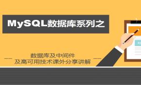 老男孩MySQL数据库第十五部视频课程-中间件及高可用技术