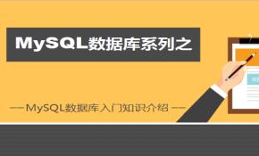 老男孩MySQL数据库1-入门知识介绍