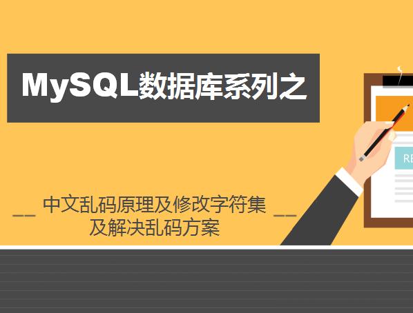 老男孩MySQL数据库第十三部-中文乱码原理及企业解决方案