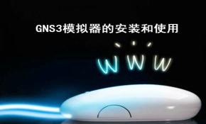 水云南间-GNS3模拟器的安装和使用视频课程(0.8.6版本)