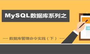 老男孩MySQL数据库第六部-数据库管理命令实践(下)