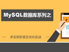 老男孩MySQL数据库第二部-多实例安装及优化实战